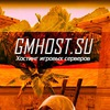 gmhost.su | Хостинг игровых серверов
