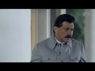 Власик. Тень Сталина 1 серия 2017