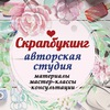 Скрапбукинг Днепр, авторская студия