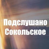 Айсен Сокольский
