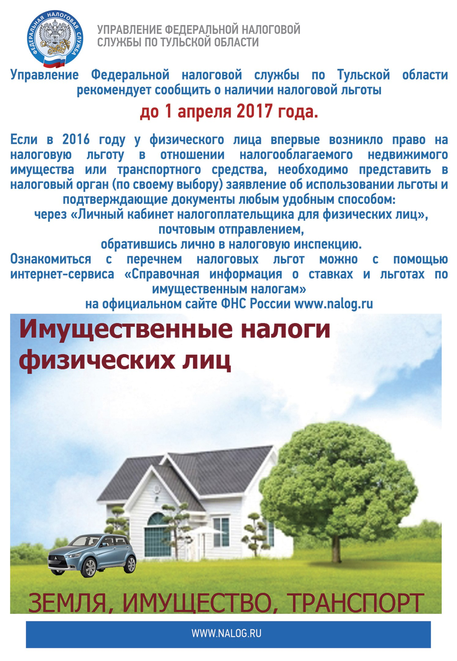 Сообщите о налоговой льготе до 1 апреля 2017 года