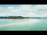 THAILAND   KOH YAO YAI