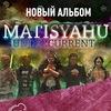 13.09 - Matisyahu. Новый альбом - ГЛАВCLUB