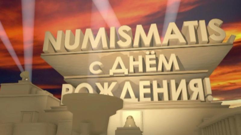 NUMISMATIS с ДНЁМ РОЖДЕНИЯ (качество 720р)