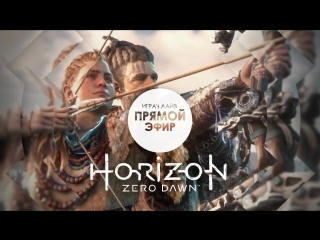 PS4 PRO| HORIZON ZERO DAWN #10