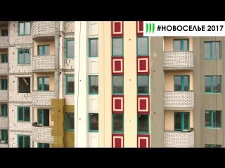 СМАРТ дом на Гагарина.Ход строительства.Сентябрь 2017.Капитал-строитель жилья!