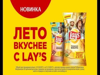Лето вкуснее с Lay's!