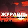 """ПРОПАЛ ЧЕЛОВЕК  (""""ЖУРАВЛЬ""""- поиск  Вконтакте)"""