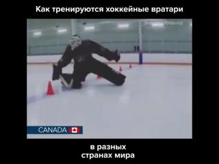 Тренировки хоккейных вратарей в разных странах