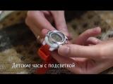 Детские часы с подсветкой