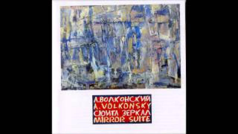Andrei Volkonsky - Mirror Suite / Андрей Волконский - Сюита зеркал