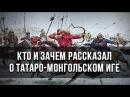Кто и зачем рассказал о татаро монгольском иге Александр Пыжиков