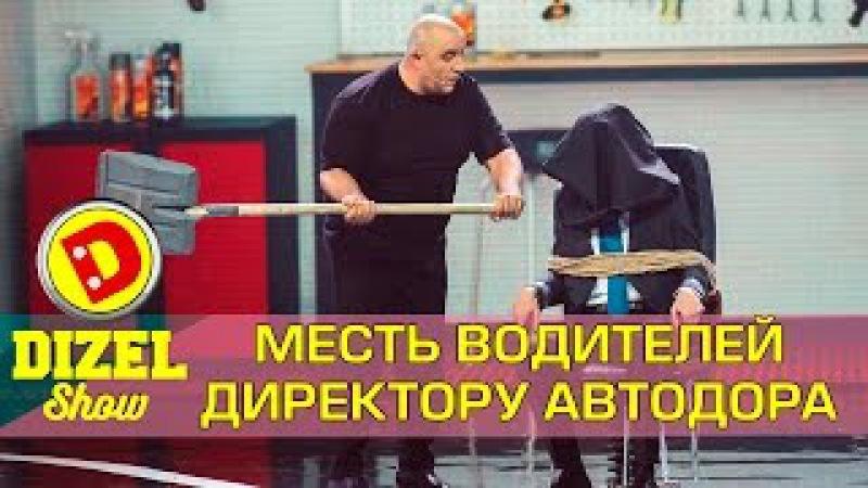 Дальнобойщик против директора Укравтодора | Дизель шоу Украина