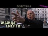 Жажда Смерти / Death Wish (2017) - русский трейлер (ОЗВУЧКА)