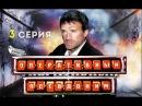 Оперативный псевдоним 3 серия