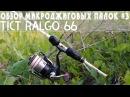 Обзор микроджиговых палок 3 Tict Ralgo 66