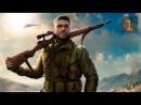 Прохождение Sniper Elite 4 — Часть 1 Остров Сан-Челлини ПРИЗРАК·ТЕНЬ