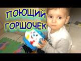 ПОЮЩИЙ ГОРШОЧЕК. Развивающая игрушка. играем вместе! SINGING pot. Developing toy. play together!