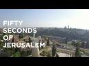 Fifty Seconds of Jerusalem