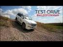 Видеоотчет о традиционном Внедорожном тест-драйве автомобилей Toyota