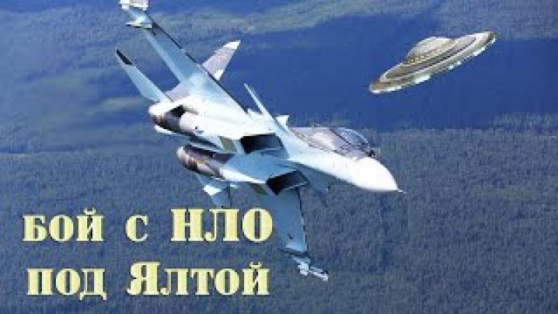 Спецы в шоке! Во время aтaки НЛО под Ялтой на российском истребителе вышла из стро...