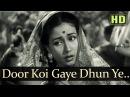 Door Koi Gaye Dhun Ye HD Baiju Bawra Songs Meena Kumari Bharat Bhushan Naushad Hits