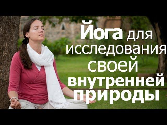 Йога для исследования своей внутренней природы: шамбхави мудра