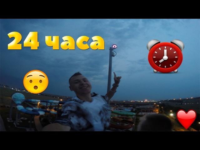 24 ЧАСА / НОЧЬ В ЗАКРЫТОМ АКВАПАРКЕ / 24 hours challenge in WATER PARK ЧЕЛЛЕНДЖ
