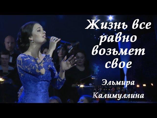 Эльмира Калимуллина Жизнь все равно возьмет свое