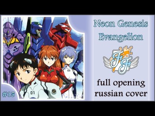 [Free Flight] Chocola – Zankoku na Tenshi no TE-ZE [Neon Genesis Evangelion OP RUS Cover]