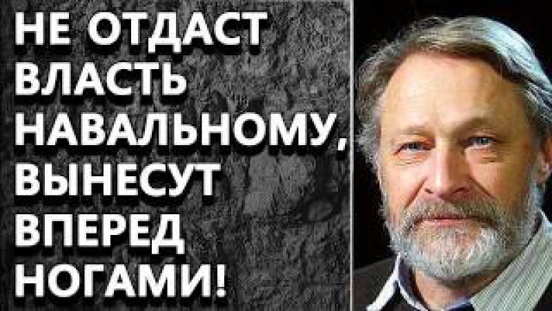 Дмитрий Орешкин - ЕСЛИ ПУТИН НЕ ДОГОВОРИТСЯ С НАВАЛЬНЫМ, ЕГО ВЫНЕСУТ ВПЕРЕД НОГА ...