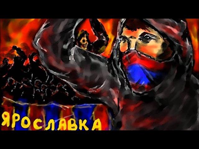 MC LS - ЯРОСЛАВКА ПРАВИТ МИРОМ