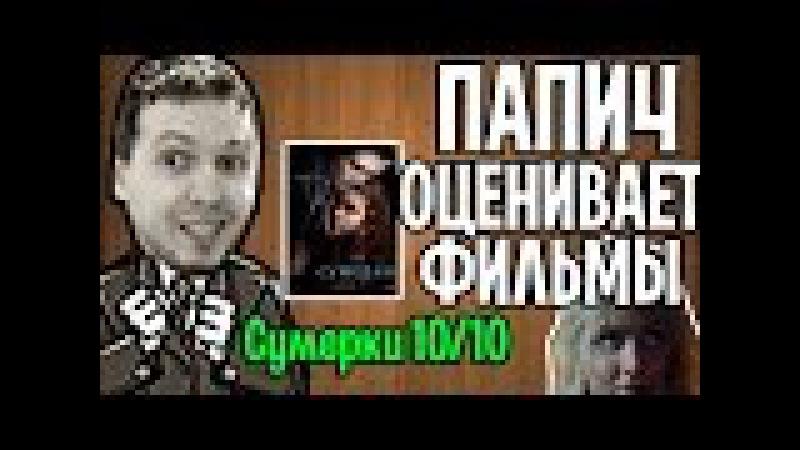 ПАПИЧ ОЦЕНИВАЕТ ФИЛЬМЫ НА КИНОПОИСКЕ » Freewka.com - Смотреть онлайн в хорощем качестве