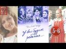 У ВАС БУДЕТ РЕБЕНОК, 5-6 серия в HD. Русский сериал Мелодрама 2015