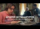 Андрей Аствацатуров о сериале «Война и мир»