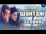 Дело №1 Шантаж 3 серия/Любить и ненавидеть детектив,криминальный сериал