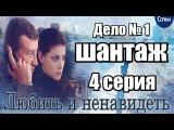 Дело №1 Шантаж 4 серия/Любить и ненавидеть детектив, криминальный сериал