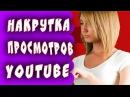 ► Накрутка просмотров на YouTube! ► Как накрутить просмотры на видео в Ютубе БЕСПЛА...