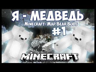 Я - МЕДВЕДЬ 1 | ГДЕ БАТЯ?? | MINECRAFT: Map Bear Buds