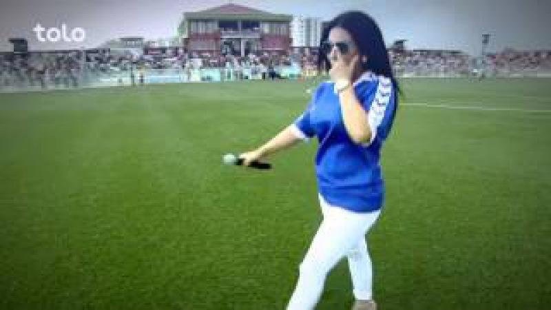 RAPL 2015: Aryana Sayeed - Qarsak / لیگ برتر افغانستان روشن - آریانا سعید -