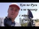 Коп по Руси и не только с мини Фискарем Deus XP