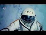 Алексей Леонов 12 минут во Вселенной