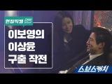 [현장직캠] 이보영의 이상윤 구출 작전 《스브스캐치 귓속말》