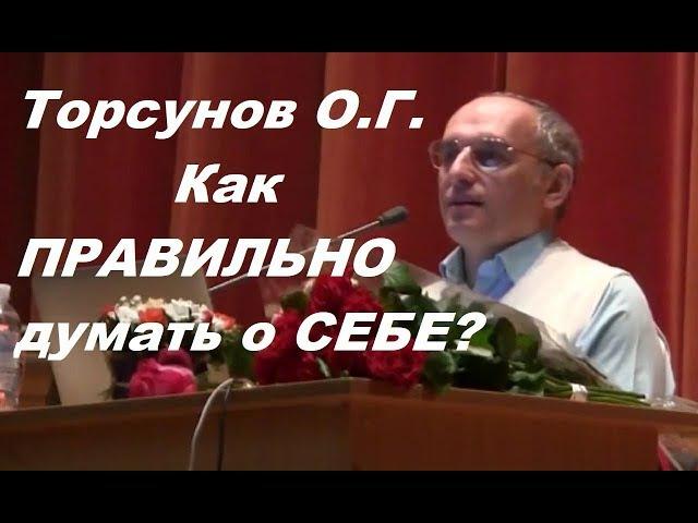 Как ПРАВИЛЬНО думать о СЕБЕ Торсунов О Г Киев 2017