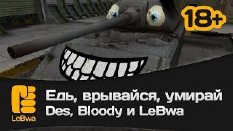 Едь, врывайся, умирай - Des, Bloody и LeBwa (18)