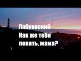 Как же тебя понять, мама Михаил Лабковский. Серебряный дождь. Звук.