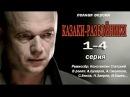 Казаки-разбойники 1,2,3,4 серия Мистика, Триллер
