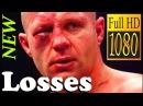 NEW! Fedor Emelianenko LOSSES in MMA Fights / The LAST EMPEROR MISTAKES