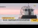 Северный полюс наш Россия лидирующая арктическая держава Русский ответ