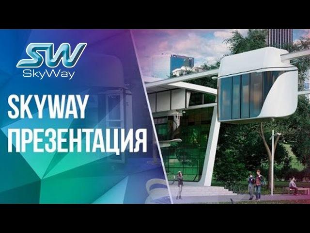 SkyWay Видеопрезентация (новая версия)